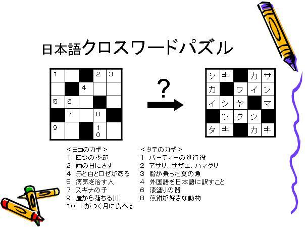 クロスワードパズル』の画像 ...